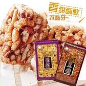 【南紡購物中心】【台灣玩味】沙琪瑪(葡萄/黑糖)任選2包(400g/包)