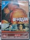 挖寶二手片-H06-005-正版DVD-韓片【愛情陷阱】-逃獄風雲-清風明月-崔民秀 姜受延(直購價)