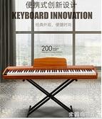 電子琴 電鋼琴88鍵重錘數碼鋼琴成人家用兒童初學幼師專業便攜式電子鋼琴 雙11全館優惠特價~