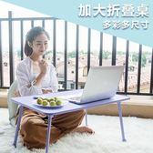 筆電桌加大號宇宙折疊桌筆記本電腦桌懶人桌床上WY