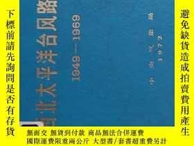 二手書博民逛書店罕見西北太平洋颱風路徑圖 1949---1969Y207734