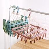 衣架 嬰兒衣架兒童寶寶內衣多功能塑料小夾子成人方形家用防風大晾衣架【快速出貨八折鉅惠】