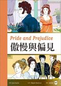 (二手書)傲慢與偏見 Pride and Prejudice(25K彩圖經典文學改寫)