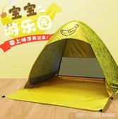 全自動免搭建旅游海邊沙灘遮陽速開戶外野餐超輕簡易兒童小帳篷 LannaS YTL