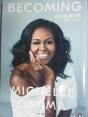 【書寶二手書T9/社會_OGA】成為這樣的我:蜜雪兒‧歐巴馬_蜜雪兒‧歐巴馬