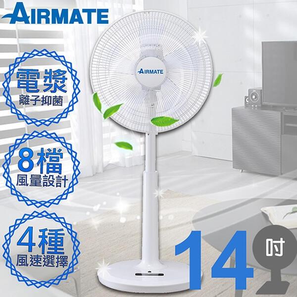 【免運費】AIRMATE 艾美特 14吋 8段微電腦 電漿離子清淨 DC節能 電風扇/立扇/電扇 FS35173B 方底盤