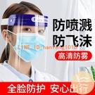 5個裝防護面罩廚房做飯炒菜油煙濺高清透明全臉頭罩隔離屏防疫【白嶼家居】