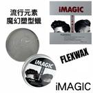 塑型蠟 型男造型 男士頭髮造型 IMAGIC 流行元素 魔幻塑型蠟