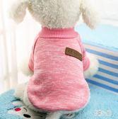狗狗衣服泰迪毛衣秋冬比熊吉娃娃小型犬貴賓犬兩腳寵物冬裝狗毛衣 DJ2389『易購3c館』