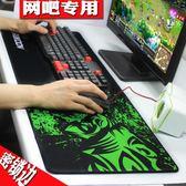 推薦超大鼠標墊游戲專用LOL粗面大號加長網吧吃雞鍵盤墊桌墊加厚動漫【狂歡萬聖節】