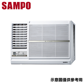 【SAMPO聲寶】6-8坪變頻左吹窗型冷氣AW-PC50DL