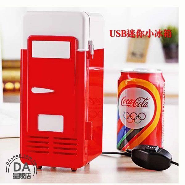 【保暖小物】USB 迷你 兩用 小冰箱 電冰箱 迷你冰箱 冷熱兩用 夏天保冰 冬天保溫(20-535)