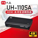 【PX大通】HDMI高清音源轉換器 UH...