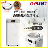 拓勤 G-Plus Pro1000 遠端遙控空氣清淨機 HEPA濾網雙側進風靜音淨化器 PM2.5燈號指數顯示 486