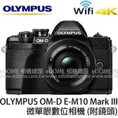 OLYMPUS OM-D E-M10 Mark III 附14-42mm EZ 黑色 贈32G+皮套肩帶組 (6期0利率 免運 公司貨) E-M103 E-M10M3 KIT