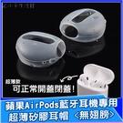 AirPods 2 1 超薄矽膠耳帽 無翅膀款 耳套 耳罩 耳塞套 耳機套 耳機配件 藍牙耳機專用保護套