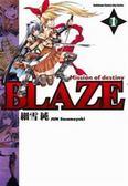(二手書)BLAZE (1)