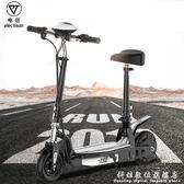 電動滑板車電匠電動滑板車成人車女性摺疊代駕代步小型迷你電動車電瓶自行車 WD WD科炫數位