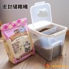 貓糧桶密封桶儲糧桶防潮寵物糧桶狗糧桶防潮【小獅子】
