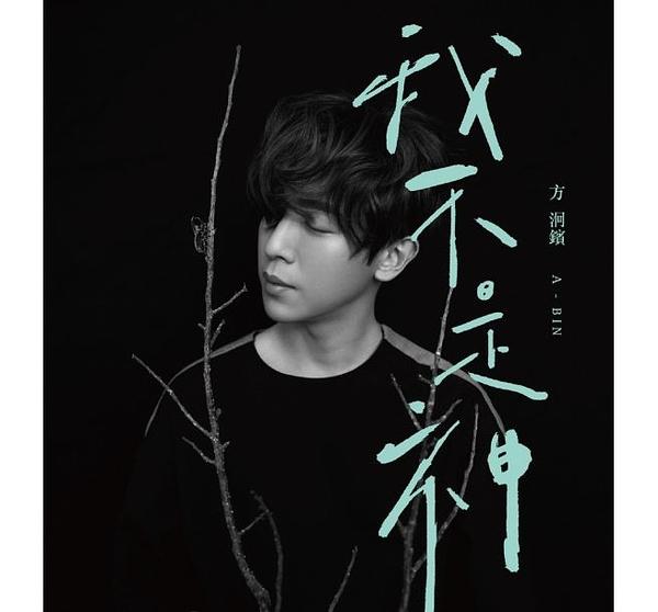 方泂鑌 我不是神 CD 免運 (購潮8)