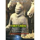 中國消失的陵寢DVD...