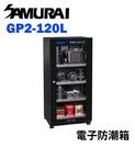 【EC數位】Samurai 新武士 GP2-120L 數位電子防潮箱 120公升 數位顯示 液晶屏顯示 乾燥櫃 相機