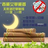 西藏吞布祥瑞扎什倫布寺天然手工尼木藏香香熏香線香佛香家用