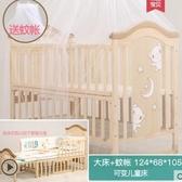 新生嬰兒床兒拼接大床實木無漆床邊床 樂印百貨