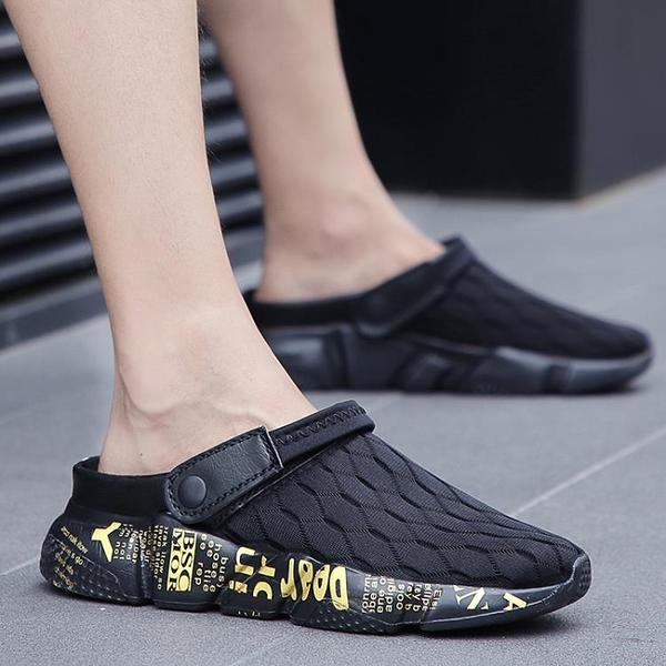 防滑半拖鞋潮夏季沙灘鞋涼鞋大碼涼拖潮流鞋韓版時尚外穿男洞洞鞋 3C優購