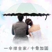 雙人晴雨傘兩用折疊超大號太陽傘遮陽傘強防曬防紫外線女三折黑膠 QQ2183『MG大尺碼』