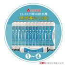 水蘋果居家淨水~快速到貨~元山 YS-8210RWI 飲水機專用一年份濾心(13支組) (另售專用RO膜.後置濾心)