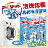 韓國 ONE SHOT 泡沫炸彈洗衣槽除菌消臭清潔劑 60g*6包-盒裝 除臭 抗菌 殺菌 清潔劑