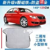 汽車防曬隔熱遮陽擋夏季遮陽板前擋風玻璃罩車用隔熱前檔遮陽布罩【免運】