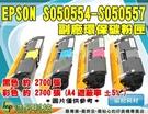 EPSON S050554 黃 環保碳粉匣 CX16NF/C1600 ETCE009
