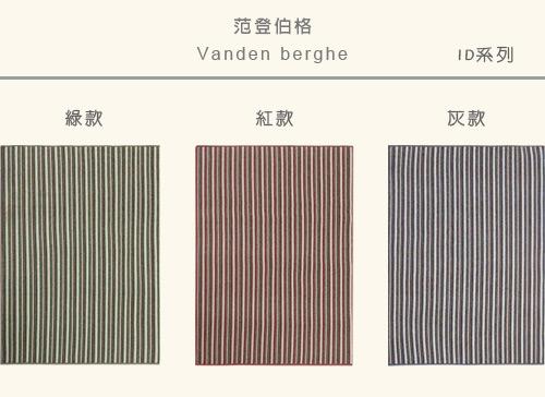 范登伯格 ID 綠條紋進口地毯-150x200cm