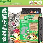 【zoo寵物商城】維吉》VP專業級化毛貓素食1.8KG-素肉