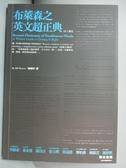 【書寶二手書T1/語言學習_OMF】布萊森之英文超正典_比爾.布萊森