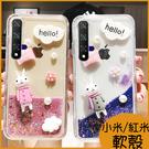 小米8 lite A3 手機殼小米A2 A1保護殼 紅米5 Pus 小米9T Pro 兔子流沙殼小米Mix2s小米PocoPhone F1