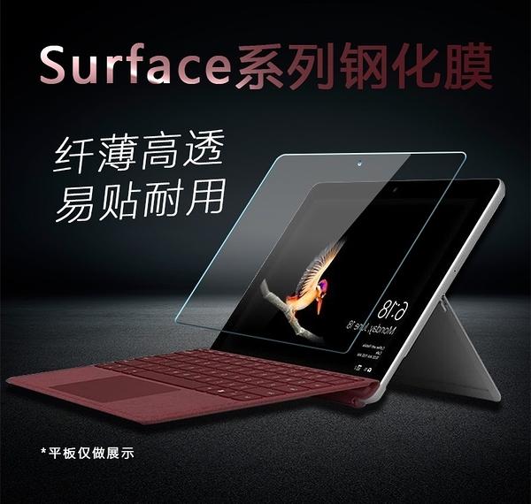 【玻璃保護貼】微軟 Microsoft Surface Pro 4/5 12.3吋 平板高透玻璃貼/鋼化膜