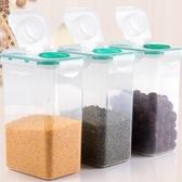 限定款奶粉盒樂億多 透明塑料密封罐奶粉罐食品罐子 五谷雜糧面粉收納盒儲物罐