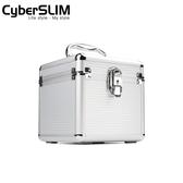 CyberSLIM 鋁殼硬碟保險箱  防震 防水 可放2.5吋 2個 和3.5吋4個