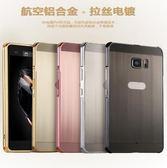 【SZ14】HTC U Ultra手機殼 電鍍金屬邊框亞克力拉絲紋手機殼 U Ultra防摔保護殼