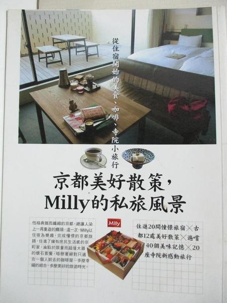 【書寶二手書T1/旅遊_DUG】京都美好散策,Milly的私旅風景:從住宿開始的美食、咖啡、寺院