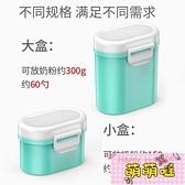 嬰兒奶粉盒便攜外出分裝格大容量米粉盒子 輔食儲存罐密封防潮【萌萌噠】