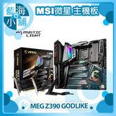 MSI 微星 MEG Z390 GODLIKE 主機板