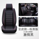 汽車坐墊四季通用全包夏季車墊子速騰朗逸冰絲座墊座椅套專用座套 PA6407『紅袖伊人』