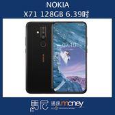 (贈有線耳機+手機殼)NOKIA X71/128GB/6.39吋/指紋辨識/鋁金屬機身/後置三鏡頭【馬尼通訊】