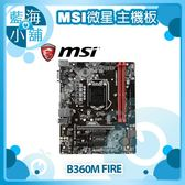 MSI 微星 B360M FIRE 主機板