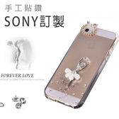 SONY XZ3 XA2 plus XZ2 Premium XZ2 L2 XA2 Ultra 跳舞女孩 手機殼 水鑽殼 訂製