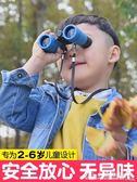望遠鏡兒童高倍高清寶寶非玩具男孩不傷眼女孩3-6小學生眼鏡 水晶鞋坊